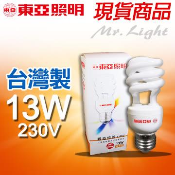 【有燈氏】現貨 東亞照明 E27 13W 省電 螺旋 燈管 燈泡 220V 230V 白 黃光【EFS13-G3-2】