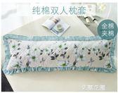 夾棉花邊雙人枕頭套1 5 米全棉1 2 枕套1 8 米純棉長枕芯套加厚~艾麗花園~