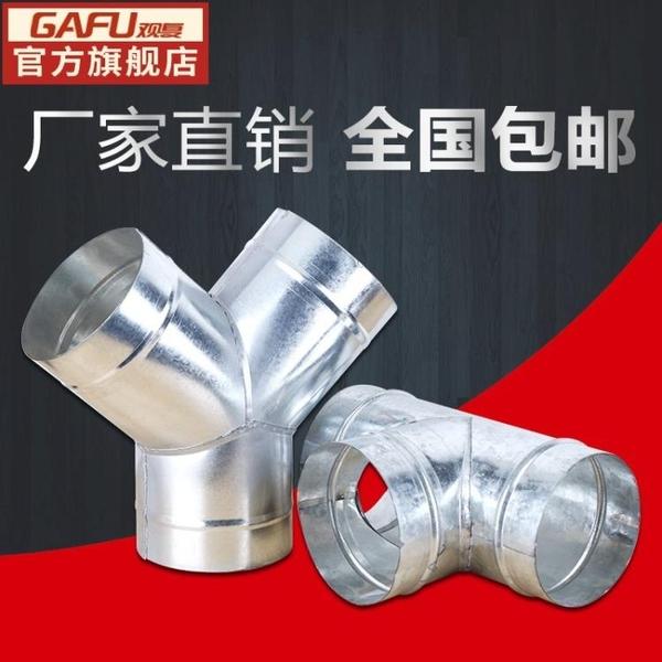 白鐵皮三通T形油煙機排煙管風管Y型三通接頭一分二換氣扇分流品質佳-- 【母親節禮物】