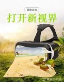 vr眼鏡手機專用3D虛擬現實眼鏡華為小米OPPO蘋果vivo通用頭戴式 創時代3c館