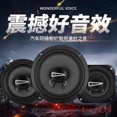 汽車音響喇叭 4寸5寸6.5寸同軸全頻高中重低音車載揚聲器改裝套裝LXY3461【Rose中大尺碼】