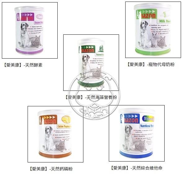【培菓幸福寵物專營店】愛美康 Amazon 寵物保健食品 貓咪保健 狗狗保健 天然鈣磷粉200g