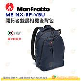 曼富圖 Manfrotto MB NX-BP-VBU 藍 NX-BP-VGY 灰 開拓者雙肩後背包 公司貨 放相機/鏡頭