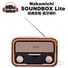 Nakamichi 藍牙喇叭 SOUND...