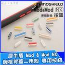 犀牛盾 Mod & Mod NX 邊框背蓋二用殼(※按鈕兩款接通用)