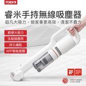 [輸碼Yahoo88抵88元]睿米 手持 無線 吸塵器 F8 小米 有品 睿米F8 智能吸塵器 無線吸塵器 手持吸塵器