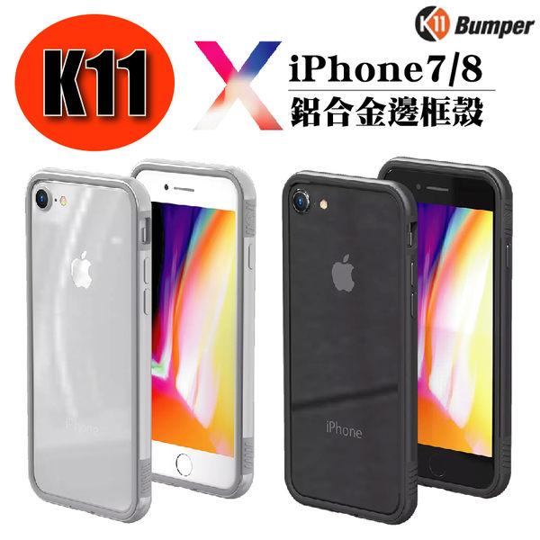 奇膜包膜 K11 Bumper iPhone 7/8/Plus 鋁合金邊框 手機殼 ThanoTech