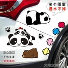 車貼電動車車貼車身貼花劃痕遮擋遮蓋創意可愛卡通個性汽車疤痕貼紙畫 快速出貨
