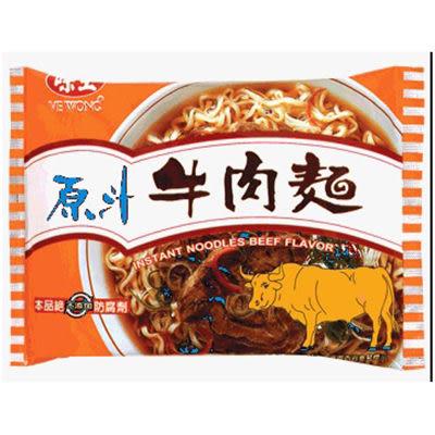 味王 原汁牛肉麵 (包裝)