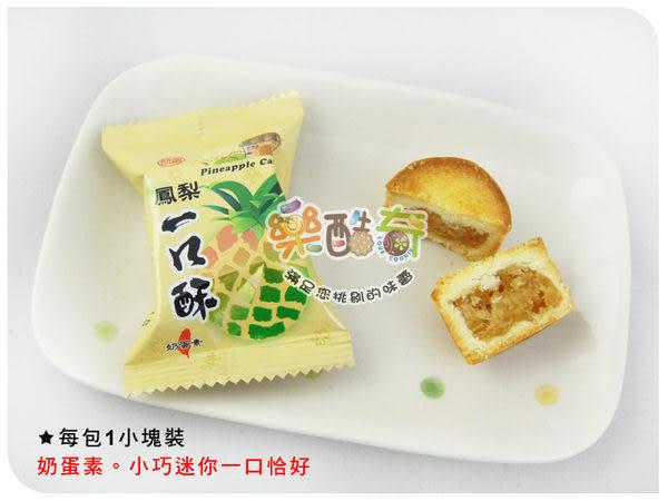 朋富-鳳梨一口酥-300g【0216零食團購】G276-0.5