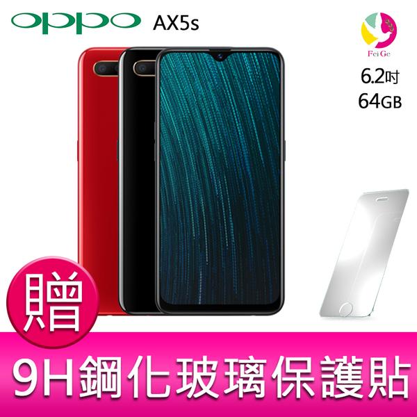 分期0利率 OPPO AX5s 3G/64G 6.2吋 八核心智慧型手機 贈『9H鋼化玻璃保護貼*1』