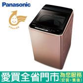 Panasonic國際15KG變頻洗衣機NA-V168EB-PN含配送到府+標準安裝【愛買】
