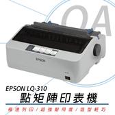 【高士資訊】EPSON LQ-310 24針 點矩陣 印表機 + 原廠色帶5入 S015641