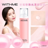 韓國WITHME 草莓珍珠光澤素顏霜140ml