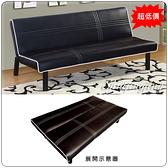【水晶晶家具/傢俱首選】JF0691-1艾咪5.6尺黑皮多功能休閒沙發床
