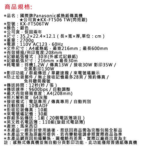 《一打就通》國際牌Panasonic感熱紙傳真機★公司貨★KX-FT506 TW(閃亮銀)