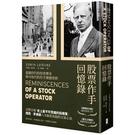 股票作手回憶錄(經典珍藏版,獨家收錄〈李佛摩交易語錄〉,養成洞悉人性與市場的贏家