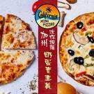 加州迷你披薩.奶蛋素主義者限定(6吋×8片)(索諾瑪鎮起司×4+田園派對×4)﹍愛食網