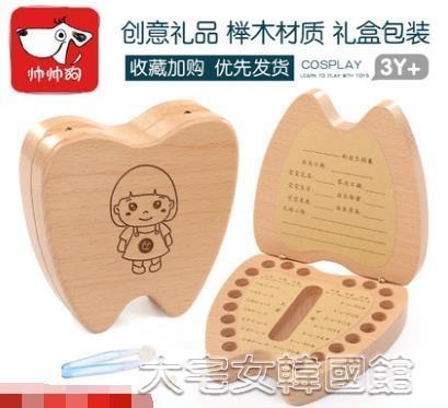兒童乳牙紀念盒女孩乳牙盒男孩牙齒收納盒木制寶寶掉換牙齒保存盒 大宅女韓國館韓國館
