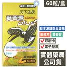 天下生技 葉黃素Plus(60粒) 膠囊 日本游離型金盞花 蝦紅素 芸香苷