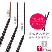 2入組【tt max】16小時極濃絲滑持色眼線膠筆( 三色任選)