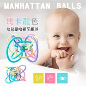馬卡龍色曼哈頓牙膠球 幼兒玩具 安撫玩具