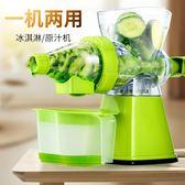 手動榨汁機橙汁榨汁器小型家用迷你學生炸果汁機手搖原汁機扎汁語