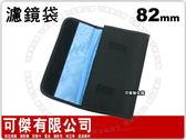 濾鏡收納袋 適用82MM以下口徑 共可裝6片可傑有限公司