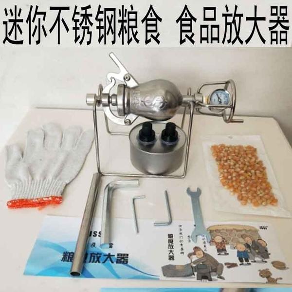 爆米花機 迷你爆米花機老式最小手搖玉米花機 家用小型爆米花機 糧食放大器 装饰界