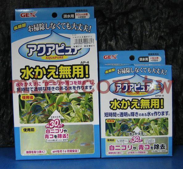 【西高地水族坊】日本GEX小型缸用水清濾材APM-4