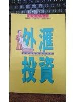 二手書博民逛書店 《外匯投資》 R2Y ISBN:9577920071│錢money理財硏究室編