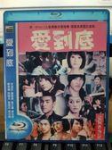 影音專賣店-Q08-004-正版BD【愛到底】-藍光電影(直購價)