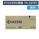 原廠碳粉匣 Kyocera 黃色 TK-5276Y /適用 Kyocera ECOSYS P6230cdn