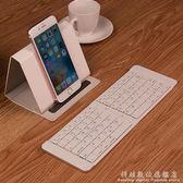 千業摺疊藍芽鍵盤通用安卓ipad平板手機便攜迷你外接無線小鍵盤 WD科炫數位旗艦店