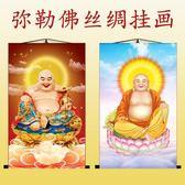 佛畫 彌勒佛畫像大肚佛布袋笑口常開招財卷軸畫菩薩佛像客廳裝飾畫掛畫
