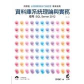 資料庫系統理論與實務(使用SQL Server 2012)