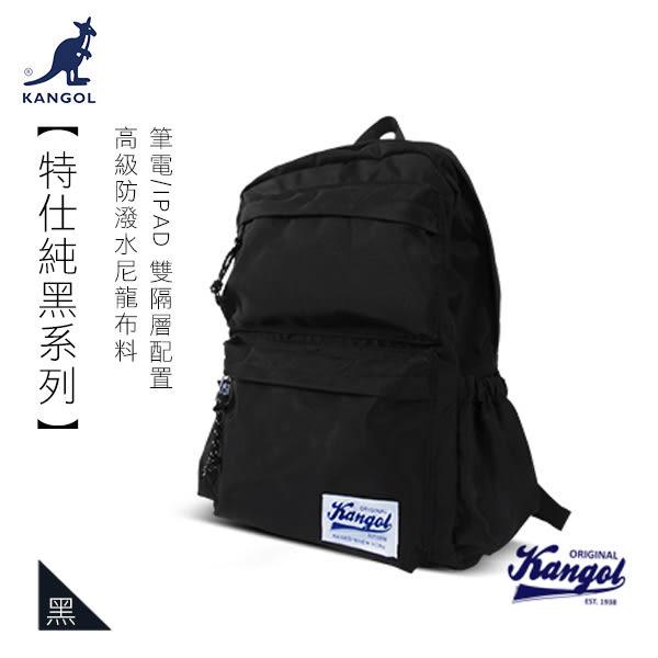 KANGOL 英國袋鼠 後背包 黑色 電腦休閒後背包 KG1111A-02 得意時袋