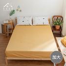 【青鳥家居】頂級200織精梳棉四件式被套床包組-樂活青春(加大)