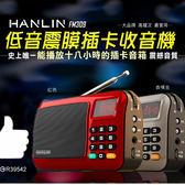 【全館折扣】 重低音 震膜 插卡 收音機 HANLIN FM309 記憶卡 FM 18小時續航 手電筒 驗鈔燈 露營