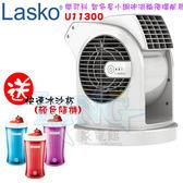 【現貨+贈快速製冰沙機】美國Lasko U11300 AirSmart 樂司科智多星小鋼砲渦輪循環風扇 涼風扇