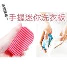 Loxin【SK2470】手握洗衣板 迷你搓衣板 隨身洗衣板 旅行用品