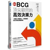 全圖解BCG頂尖顧問的高效決策力:12種直入問題核心、擊破難題,做好決策的關鍵策