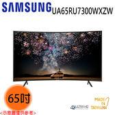 【SAMSUNG三星】65吋 4K UHD 曲面液晶電視 UA65RU7300WXZW 送貨到府+基本安裝