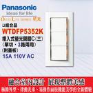 Panasonic 國際牌 星光系列WT...