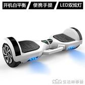 NMS 手提兩輪電動平行車兒童成人雙輪智慧體感代步學生自平衡車 生活樂事館