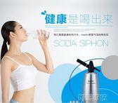氣泡水機 進口不銹鋼蘇打水機家用氣泡水機商用碳酸水機飲料機  創想數位DF