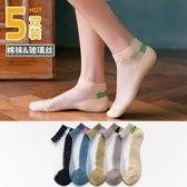5雙|襪子女日系淺口短襪防滑薄款玻璃絲水晶棉底蕾絲襪【聚寶屋】