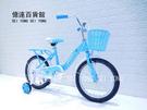 億達百貨館20483- 16吋 兒童腳踏...