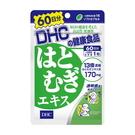 DHC 薏仁精華 60日份 日本公司貨