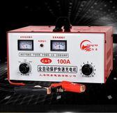恒泰純銅100A全自動保護智能電瓶充電機6V12V 24V 汽車充電器ATF 格蘭小舖